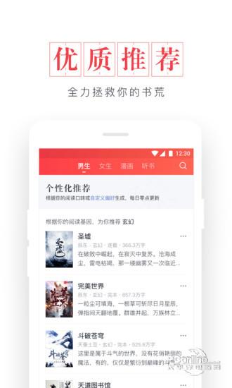 青青书屋小说app官方手机版  v1.0图3