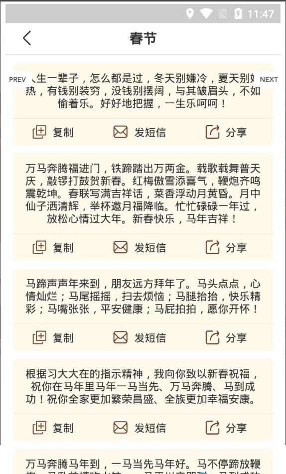 2020鼠年新春祝福语app官方手机版  v1.0.1图3