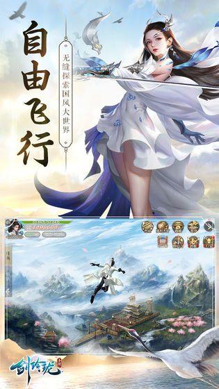 剑玲珑之剑道独尊手游官方版  v4.3.0图2