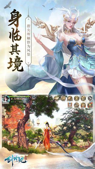 剑玲珑之剑道独尊手游官方版  v4.3.0图4