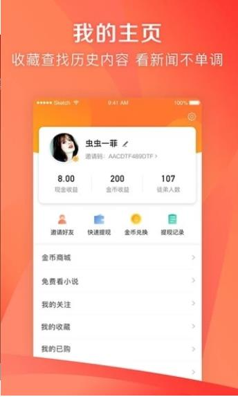 成就幸福app官方手机版  v1.89图3
