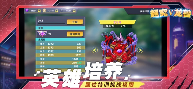 超究V龙兽宇宙新秩序手游官方版  v1.0图2