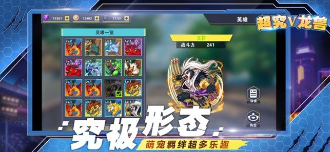 超究V龙兽宇宙新秩序手游官方版  v1.0图3