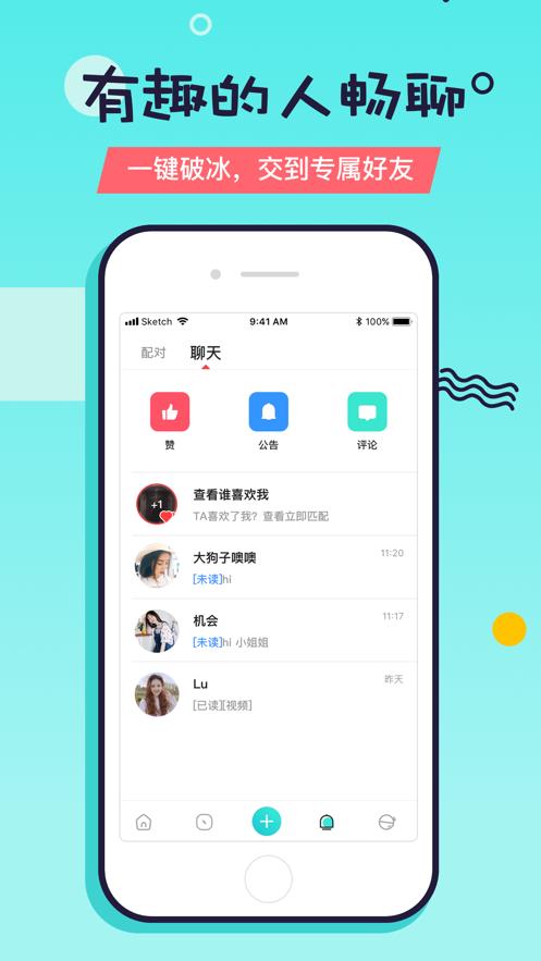 又二app官方手机版  v1.0图4