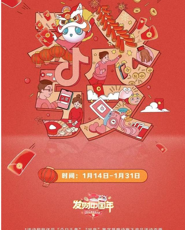 2020抖音发财中国年分红包官方版  v9.2.1图2