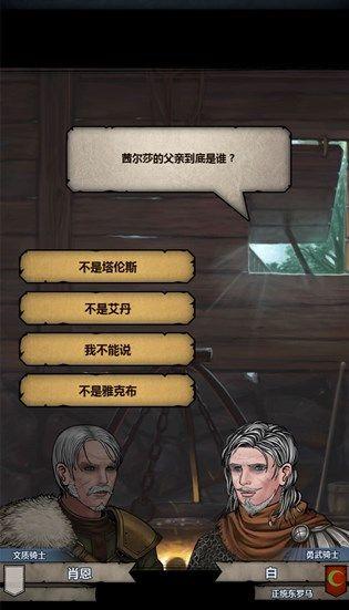 诸神皇冠百年骑士团茜尔莎的父亲到底是谁 新剧情选项选择推荐[多图]图片2