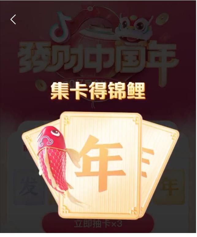 2020抖音发财中国年分红包官方版  v9.2.1图3