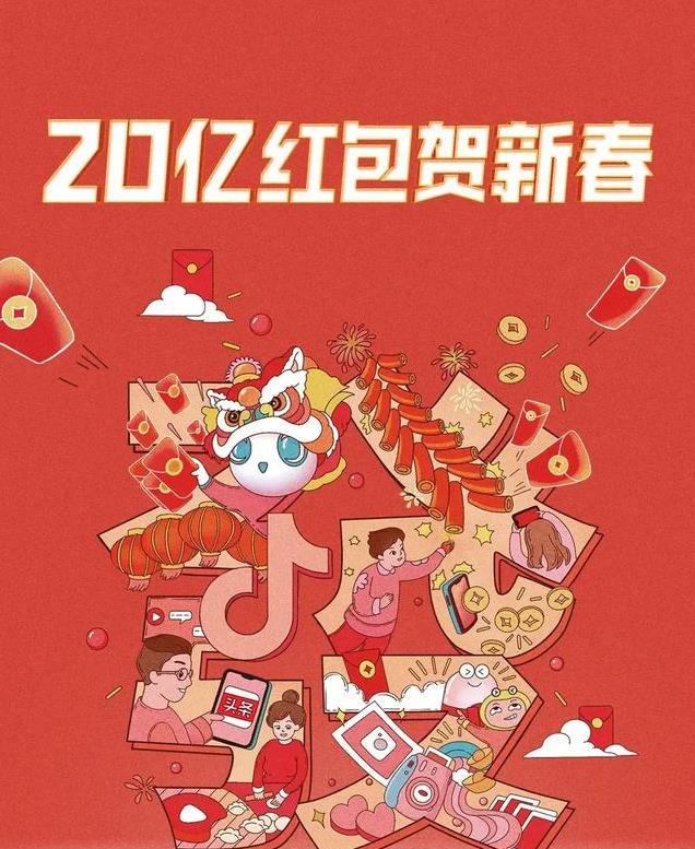 2020抖音发财中国年分红包官方版  v9.2.1图1