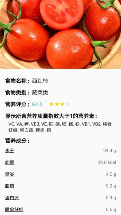 精准食疗app官方手机版  v1.8.1图2