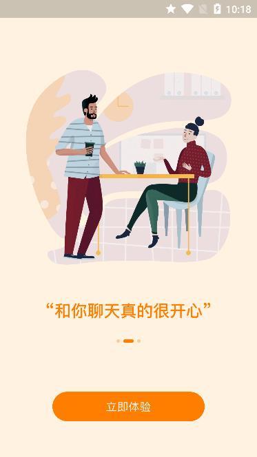 恋柚交友app手机版  v1.0.878图1