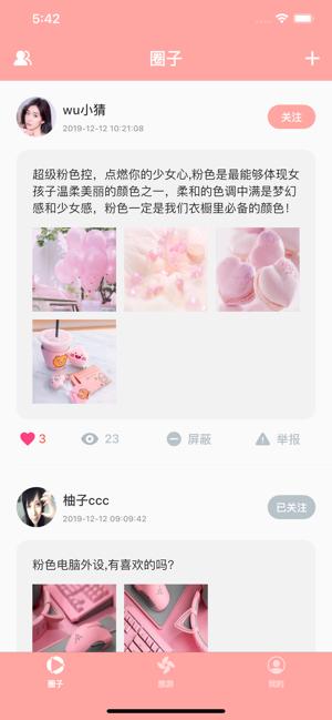 粉色控app手机版  v1.0图1