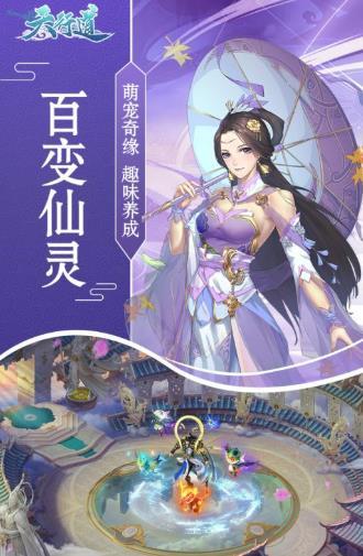 天行道之无敌剑仙手游官方版  v1.0图1
