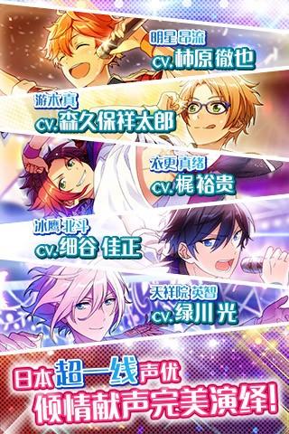 偶像梦幻祭2手游官网版  v1.0.410图3
