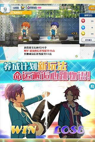 偶像梦幻祭2手游官网版  v1.0.410图4
