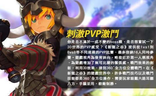 新龙之谷手游官方版  v1.1.9.32图2