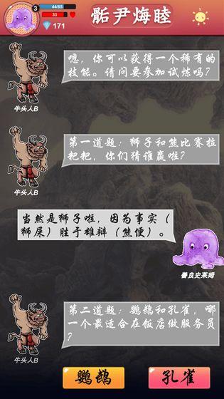 骺尹�Q睦游戏安卓版  v0.11图2