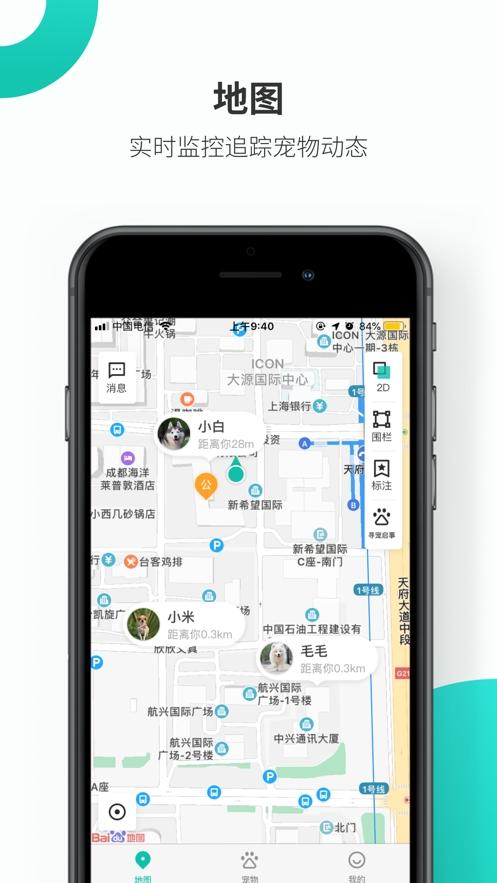 慧小宠app官方手机版  v1.0图3