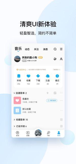 酷狗音乐大字版app官方手机版  v1.0.1图2