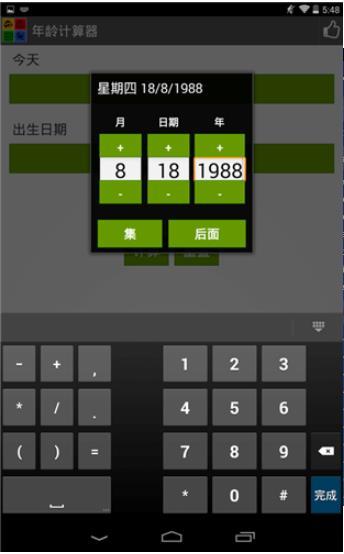 抖音恋爱对象计算器app官方版  v1.6图3
