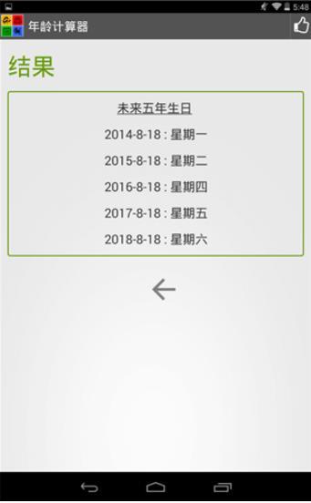 抖音恋爱对象计算器app官方版  v1.6图1