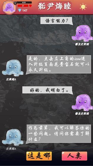 骺尹�Q睦游戏安卓版  v0.11图3