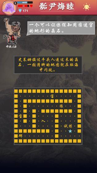 骺尹�Q睦游戏安卓版  v0.11图5