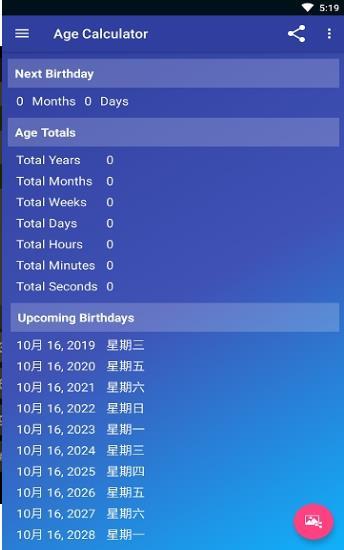抖音恋爱对象计算器app官方版  v1.6图2