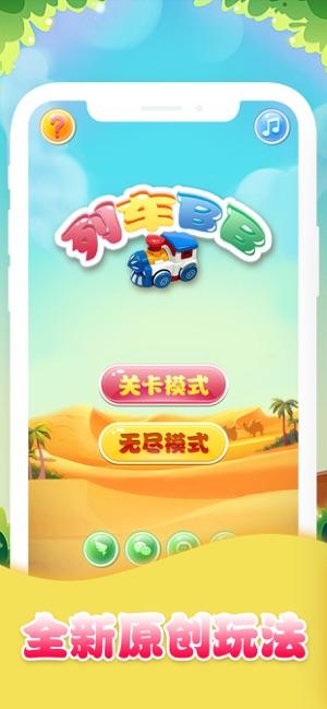 列车BB游戏安卓版  v1.0图2