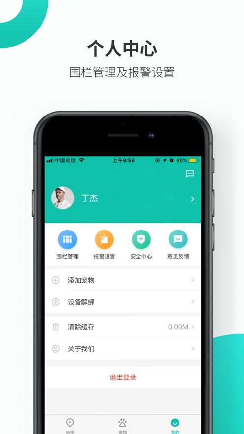 慧小宠app官方手机版  v1.0图1