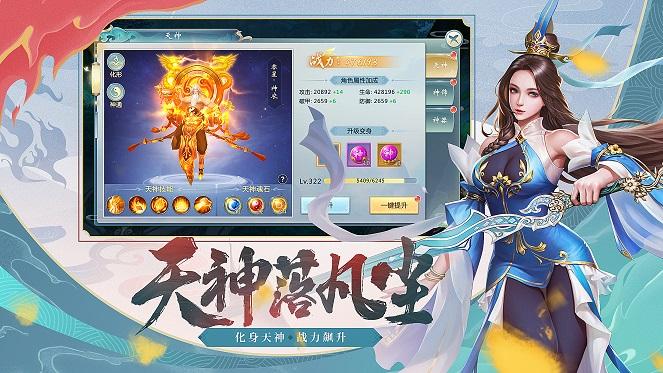 梦回仙游2手游官方版  v1.0图1