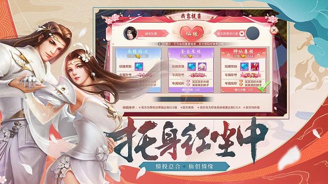 梦回仙游2手游官方版  v1.0图2
