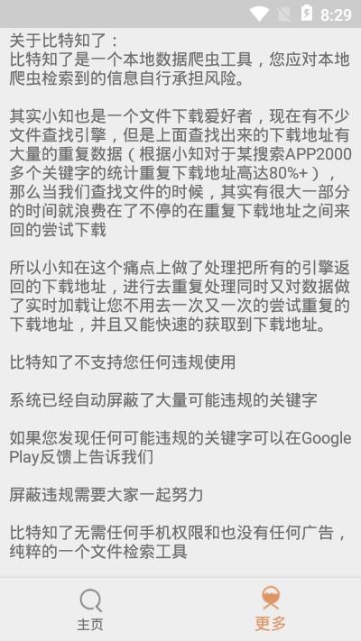 比特知了app官方手机版  v19.07.28.01图1