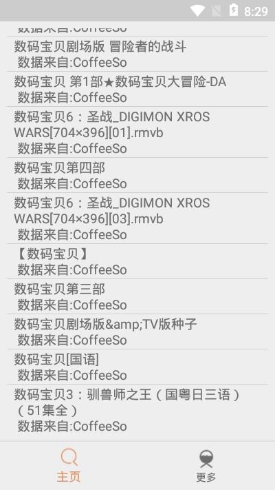 比特知了app官方手机版  v19.07.28.01图2