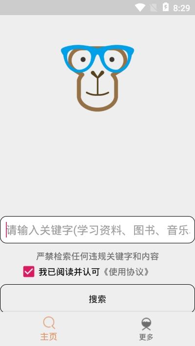 比特知了app官方手机版  v19.07.28.01图3