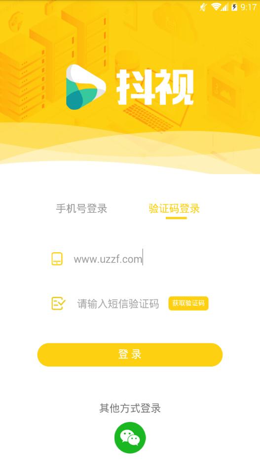 抖视app官方最新版  v1.9图2