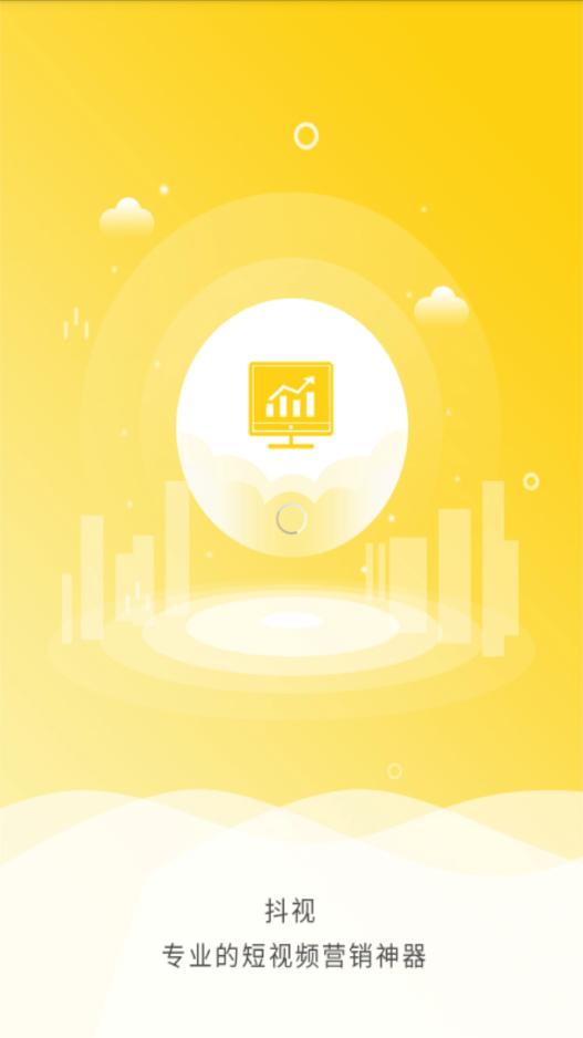 抖视app官方最新版  v1.9图1
