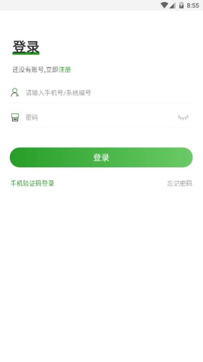 共享自然app官方手�C版  v1.0.2�D2