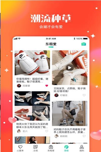 东租堂app官方手机版  v1.1.1图2