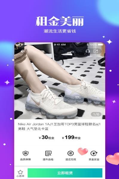 东租堂app官方手机版  v1.1.1图3