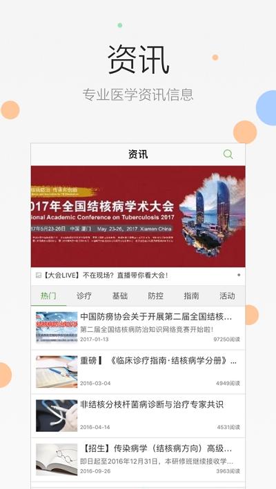 �Y核�t生app官方手�C版  v4.1.1�D1