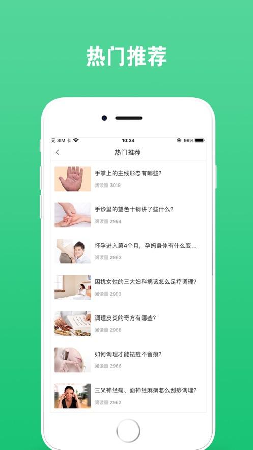 健康所app官方手�C版  v1.0�D1