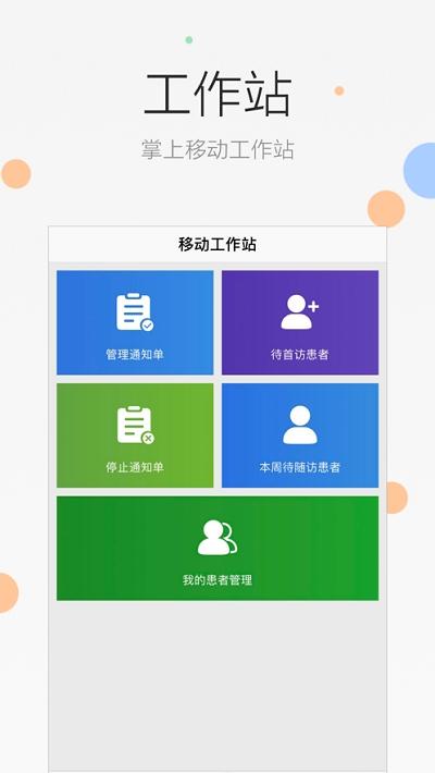 �Y核�t生app官方手�C版  v4.1.1�D2