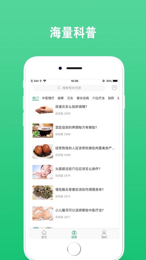健康所app官方手�C版  v1.0�D2