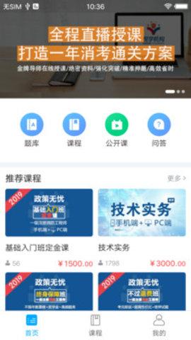 中消教育app官方手�C版  v1.3.1�D3