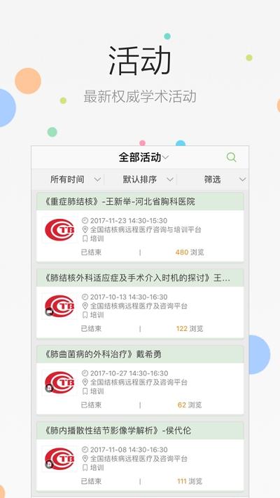 �Y核�t生app官方手�C版  v4.1.1�D3