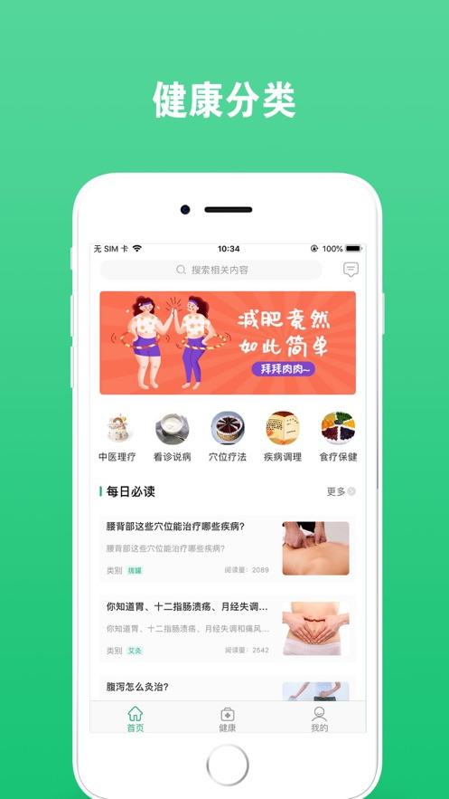 健康所app官方手�C版  v1.0�D3