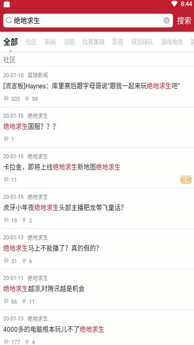 虎�浣^地求生社�^app官方手�C版  v7.3.26.11601�D1
