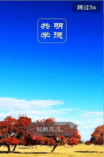 明德共�Wapp官方手�C版  v1.1.1�D3
