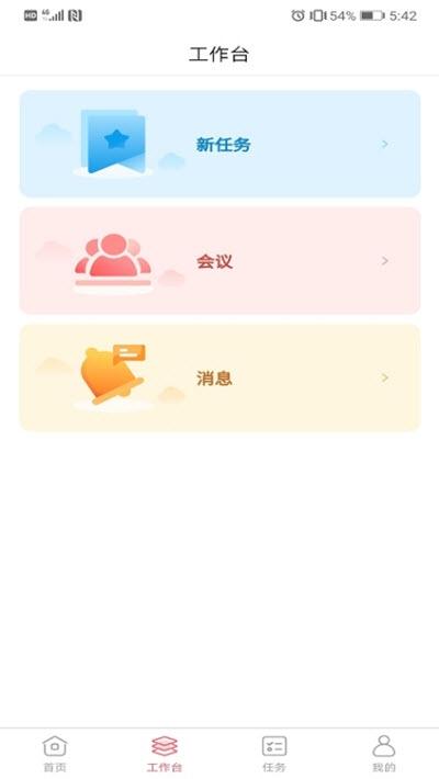 �t�j慧app官方手�C版  v1.4.1�D1