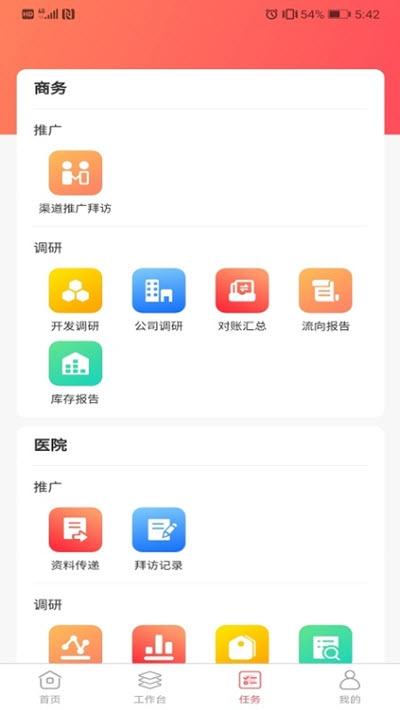 �t�j慧app官方手�C版  v1.4.1�D2